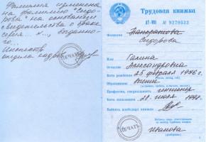 инструкция по заполнению документов об образовании - фото 11