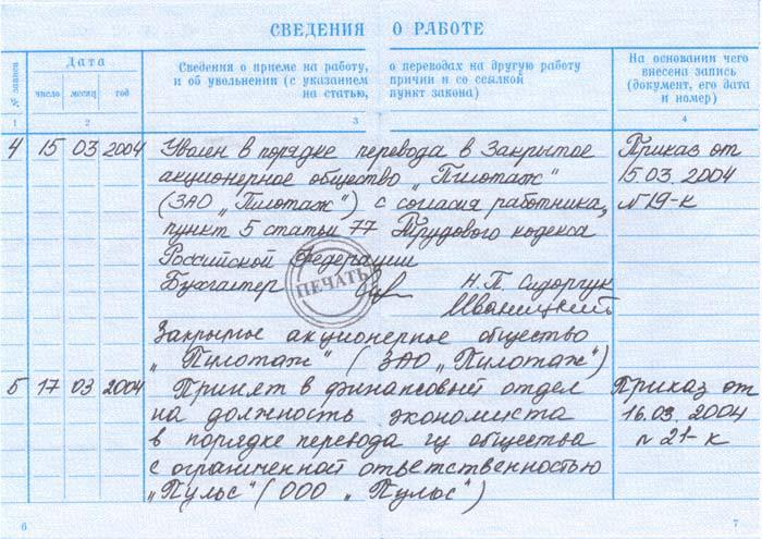 как правильно заполнить трудовую книжку образец украина