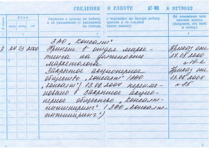 заполнение вкладыша в трудовую книжку образец украина