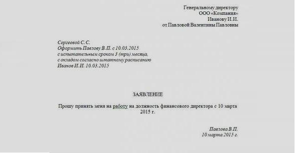 заявление о приеме на работу в ип образец заполнения 2016 - фото 5