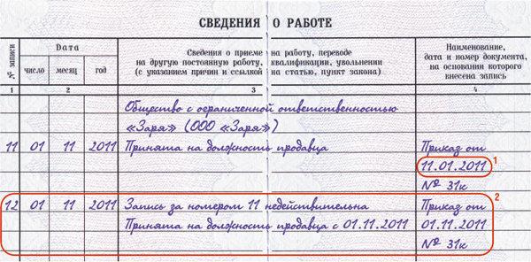 Правила исправления записей в трудовой