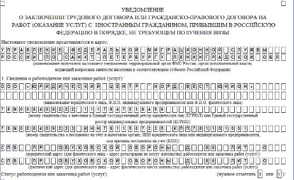 уведомление о заключении трудового договора с белорусом образец 2016