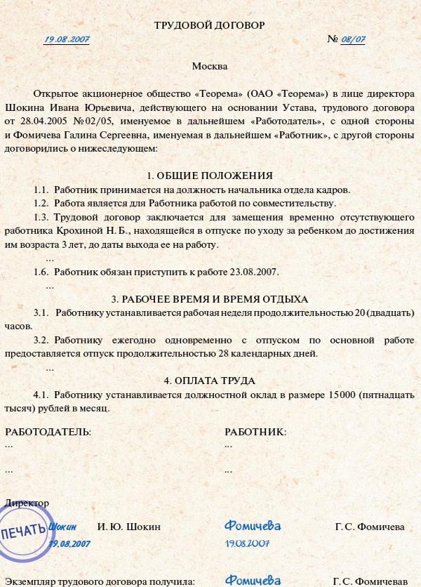 Рекомендации по оформлению временного договора