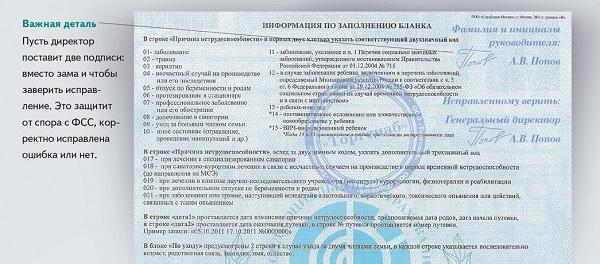 образец исправления больничного листа работодателем в 2015 году образец - фото 7