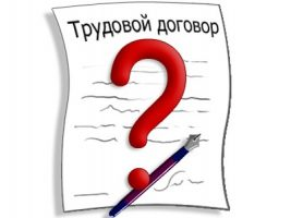 Приём заявления сотрудника на работу по срочному трудовому договору: образец приказа и соглашения сторон