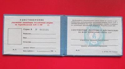 Удостоверение участника ликвидации ЧАЭС