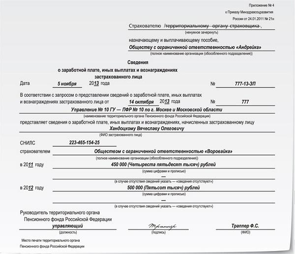 Справка для Больничного Листа бланк
