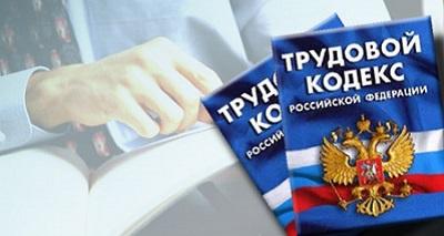 Отказ в отпуске согласно трудовому кодексу Российской Федерации