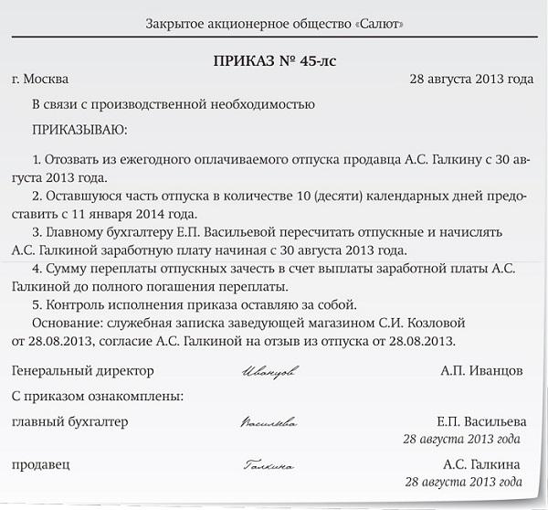 Образец приказа на отзыв сотрудника из отпуска с пересчётом отпускных