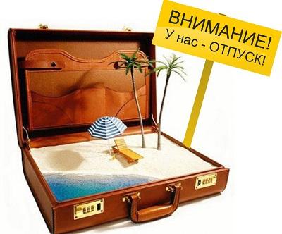 Специфика отпуска для работников Крайнего Севера