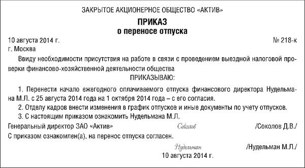 Образец приказа о переносе отпуска на другой срок в связи с производственной необходимостью