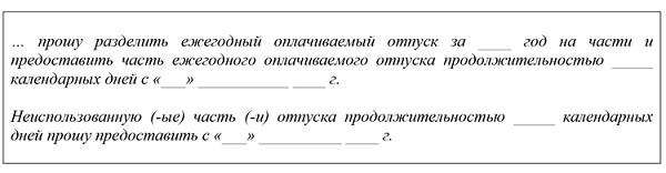 Образец текста заявления на разделение отпуска по частям