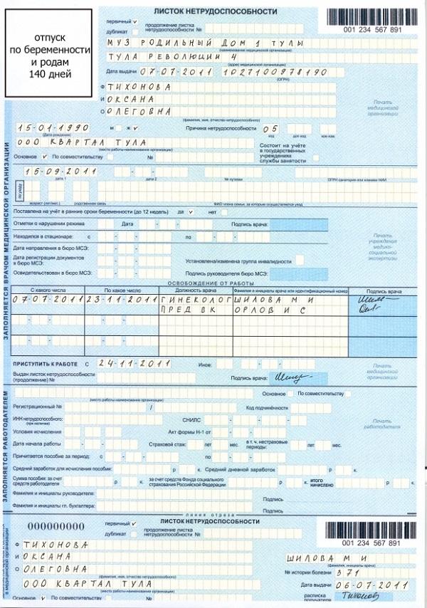 образец больничного листа по беременности и родам