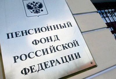 Взносы в ПФР, ФФОМС и ФСС