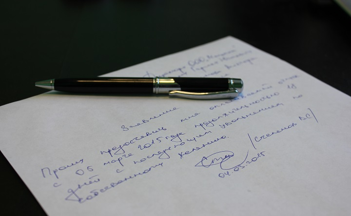 Порядок и сроки подачи заявления