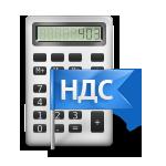 Калькулятор НДС