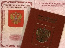 Если генеральный директор поменял паспорт