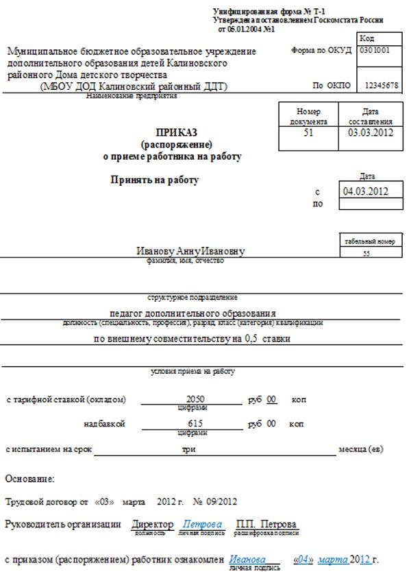 Прием на работу на полставки (образец приказа)