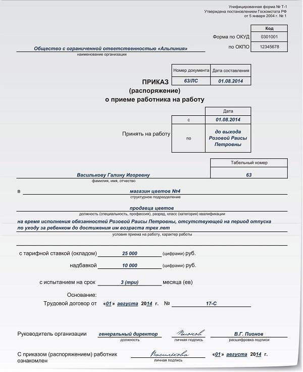 Изображение - Приказ о приеме на работу по срочному трудовому договору - образец priemsrochnogotrudovogodogovora-1