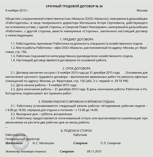 Изображение - Приказ о приеме на работу по срочному трудовому договору - образец priemsrochnogotrudovogodogovora-3