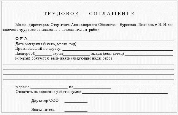 Изображение - Приказ о приеме на работу по срочному трудовому договору - образец priemsrochnogotrudovogodogovora-6-1