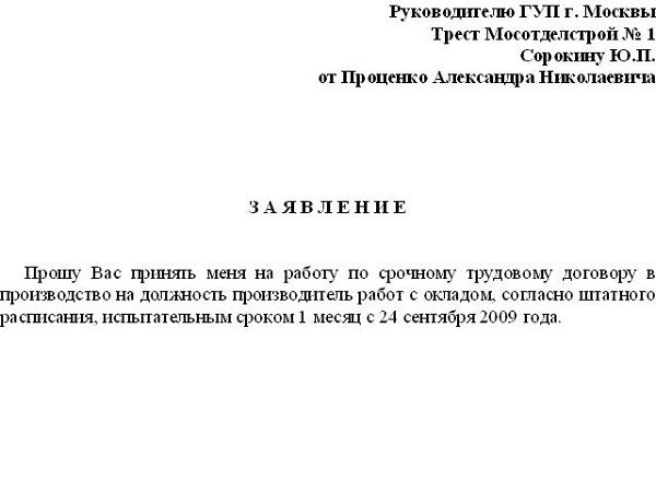 Изображение - Приказ о приеме на работу по срочному трудовому договору - образец priemsrochnogotrudovogodogovora-8-1