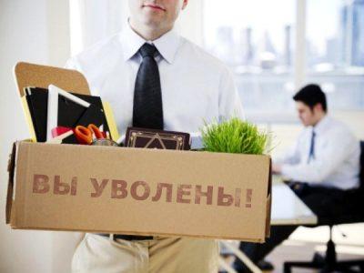 Уведомление о сокращении работника