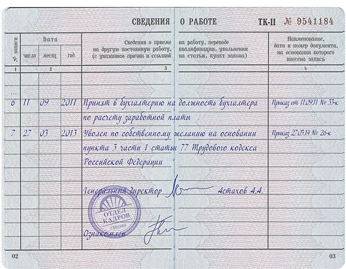Печать и подпись в трудовой книжке при увольнении