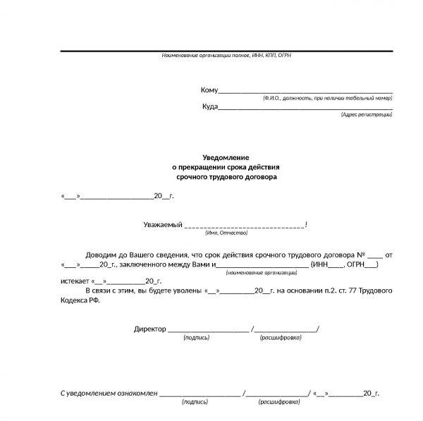 Увольнение работника: основания длярасторжения трудового договора — СКБ Контур