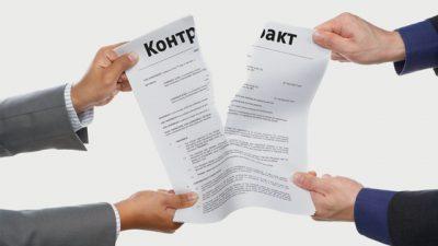 Нужны ли документы на расторжение договора по окончанию срока договора ип