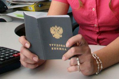Запись об увольнении по совместительству в трудовой книжке: образец, а также основные нюансы оформления отделом кадров на работе